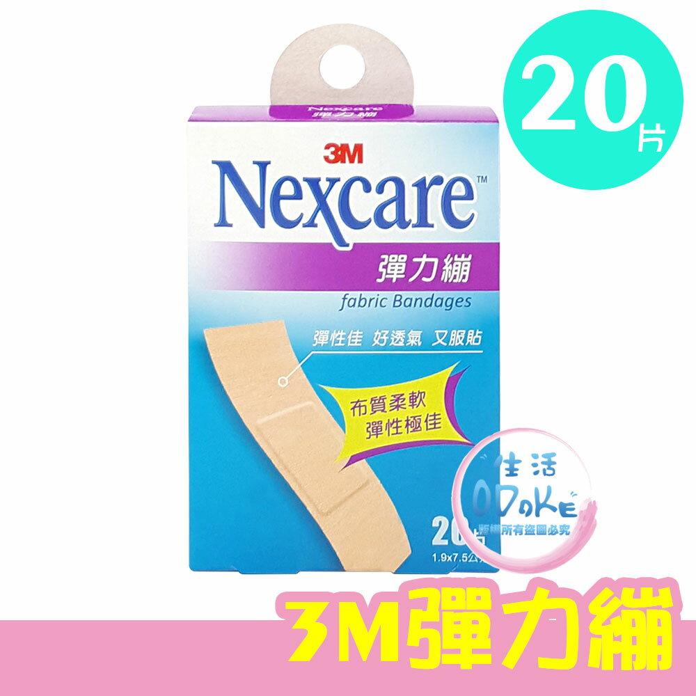 3M Nexcare 彈力繃 20片 (1.9 x 7.5公分) OK繃 彈性透氣 傷口護理 家庭必備【生活ODOKE】 0