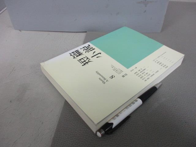 【書寶二手書T7/一般小說_CVP】短篇小說(8)