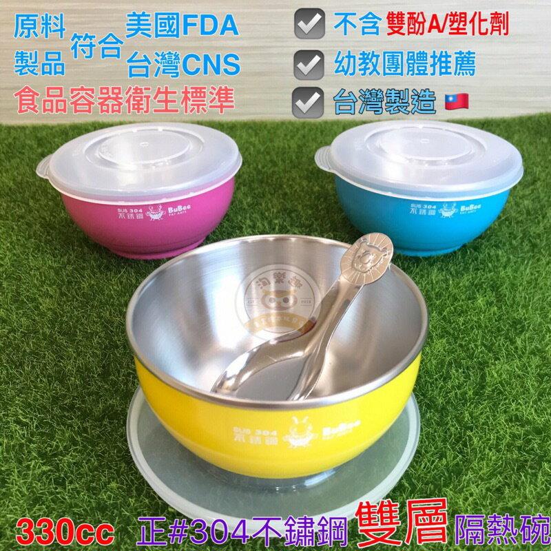 [嘉義淘樂趣]台灣製造 幼兒園餐具 304不鏽鋼碗 兒童餐具組 兒童餐碗 附湯匙 隔熱碗 幼兒園 三色碗 不銹鋼餐具