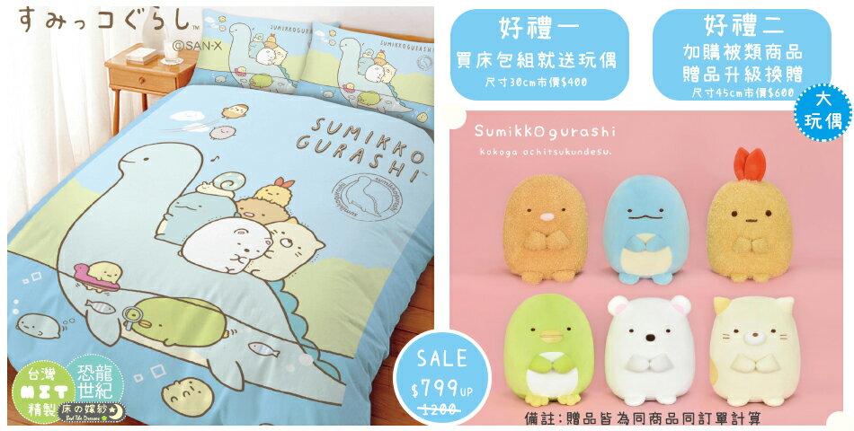 🐕[新色上市] 日本授權 角落生物系列床包組 [恐龍世紀]  /  被套  /  兩用被套 /  涼被 🐈 現在購任一床包組就送角落生物玩偶 2