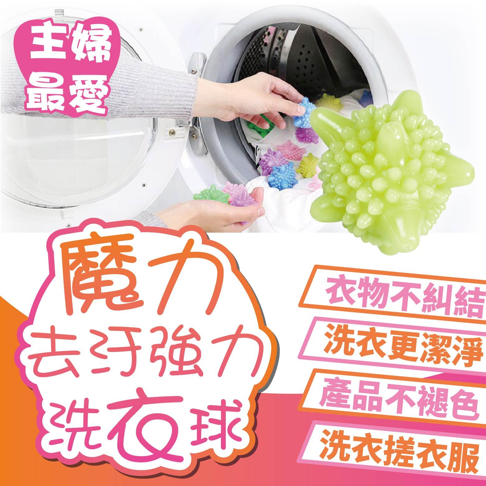 【百寶袋】魔力洗衣球 防纏繞清潔球 洗衣機球 護洗球 清潔球 洗衣球 洗護球【BE214】