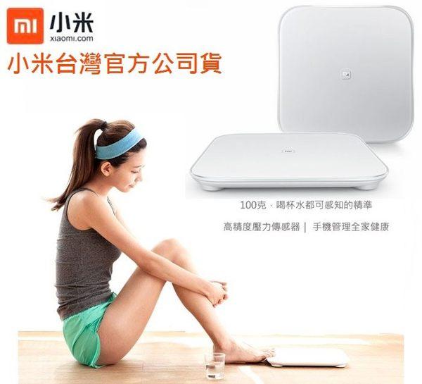 【台灣小米官方公司貨】小米體重計、小米體重秤、小米智慧體重秤