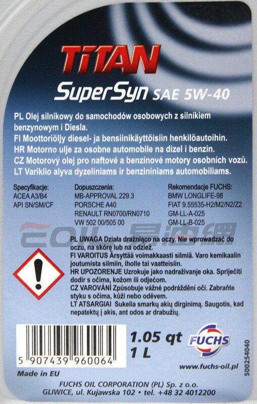 FUCHS TITAN SuperSyn 5W40 福斯 全合成機油