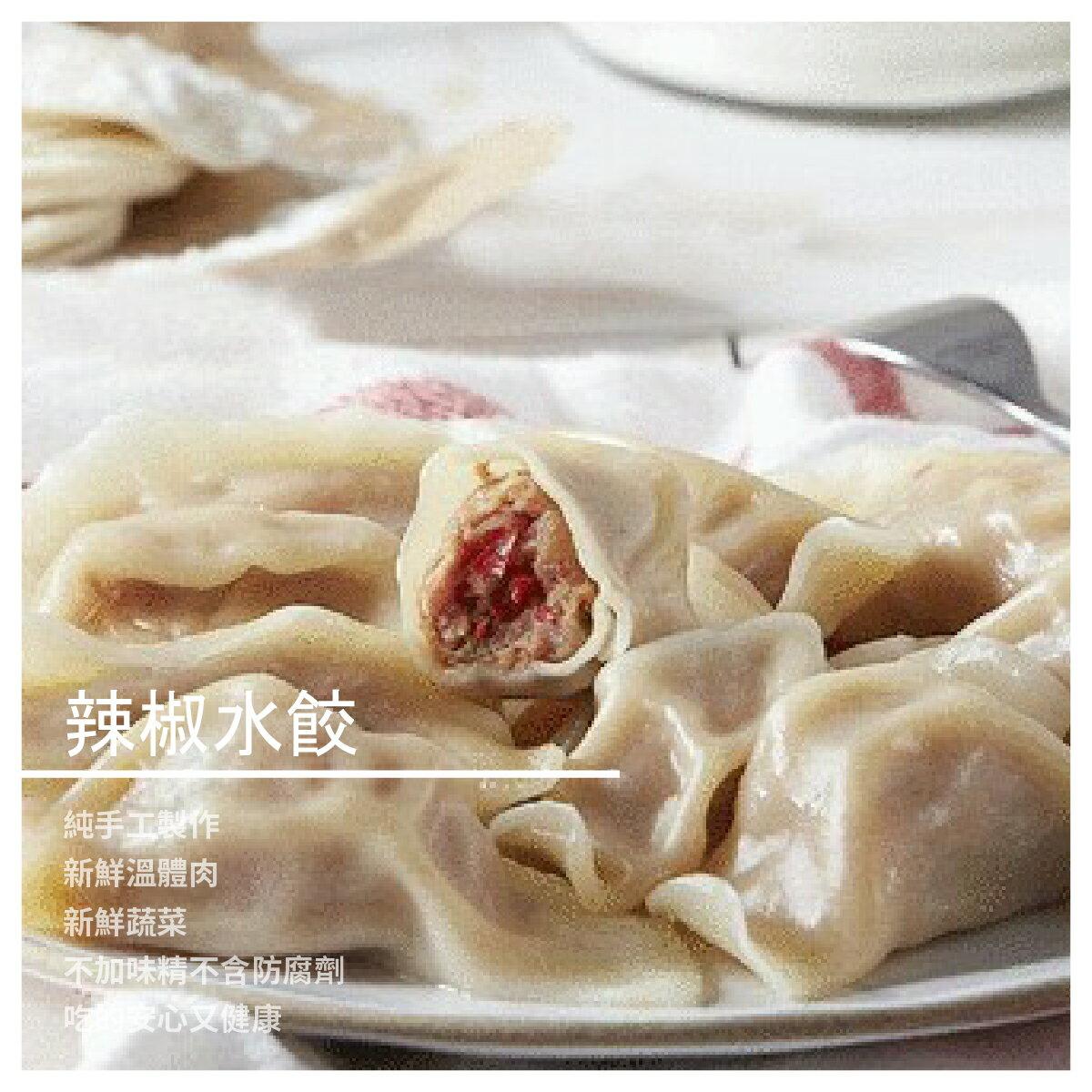 【康媽媽手工水餃鋪】辣椒水餃  20顆/盒