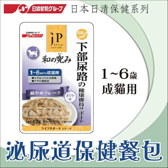 +貓狗樂園+ 日本日清【JP STYLE。保健系列。泌尿道保健1~6歲成貓用餐包。40g】35元*單包賣場