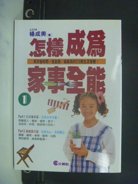 【書寶二手書T4/設計_OKR】怎樣成為家事全能1_楊成美