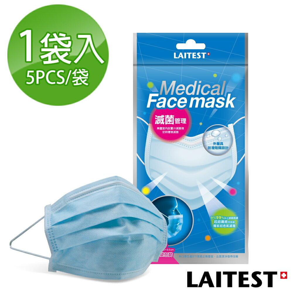 萊潔 醫療平面式口罩(成人)海洋藍 (5入袋裝) 口罩 成人口罩 平面口罩 醫療口罩