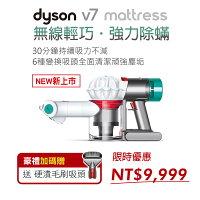戴森Dyson無線吸塵器推薦到【限時下殺豪禮再加贈】Dyson V7 HH11 mattress 無線除塵蹣吸塵器就在恆隆行戴森專賣店推薦戴森Dyson無線吸塵器