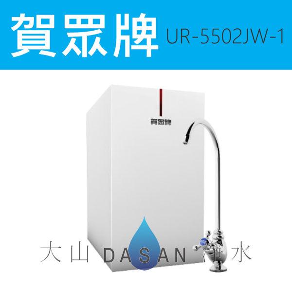 全省配送 賀眾牌 微電腦磁礦淨水器 UR-5502JW-1 淨水器 安裝服務.
