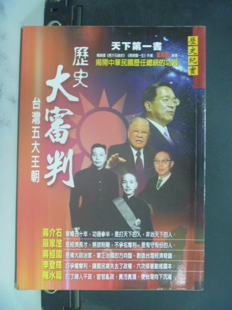 【書寶二手書T6/政治_JKJ】歷史大審判-台灣五大王朝_葉邦宗