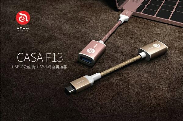 【貝殼】ADAM亞果元素CASAF13USB3.1-USB-C傳輸轉接器Type-CtoUSB