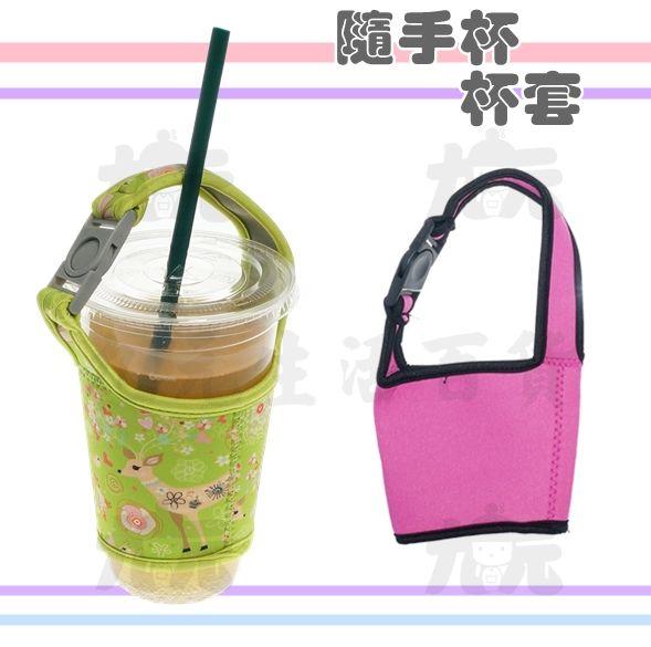 【九元生活百貨】隨手杯杯套飲料杯套環保杯套