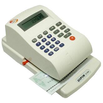 【UIPIN】15位數光電投影微電腦支票機U-588 (中文顯示) //贈400元家樂福禮券//