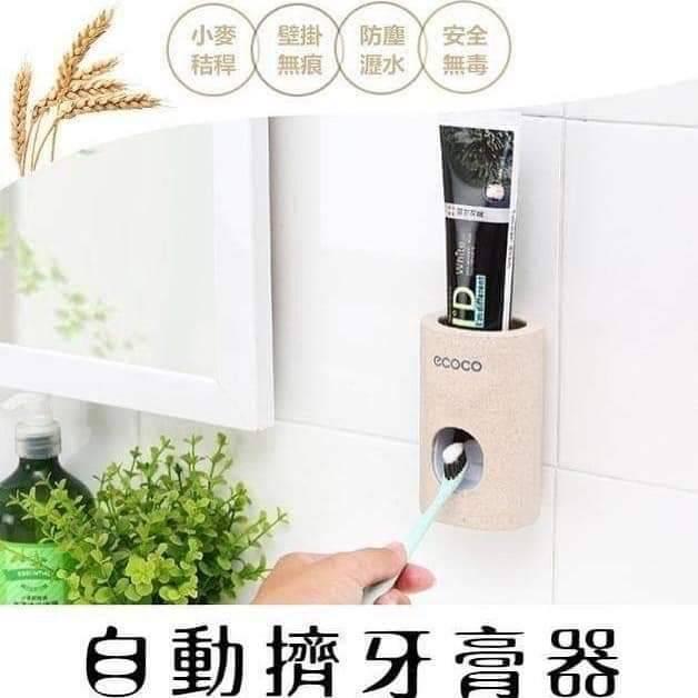 小麥秸稈自動擠牙膏器