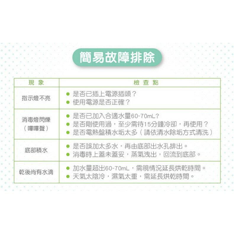 nac nac微電腦蒸氣消毒烘乾鍋UB0022 好窩生活節 7