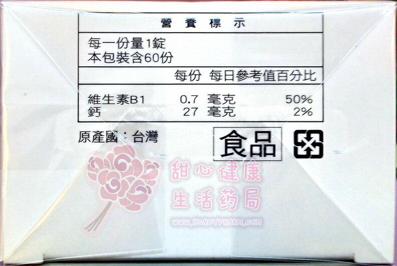 【威瑪舒培】淨邁舒 (原淨脈舒) PLUS 膜衣錠食品 (60粒/盒) 效期2022/12