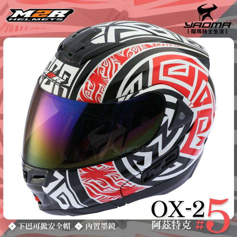 M2R安全帽|OX-2 #5 阿茲特克 黑金 內藏鏡片 下巴可掀 OX2 可樂帽 全罩帽 耀瑪騎士機車部品