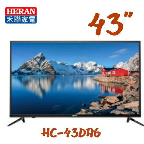 【HERAN 禾聯】43吋數位 LED數位 液晶顯示器《HC-43DA6》含運視訊盒 贈HDMI線 全機保固3年