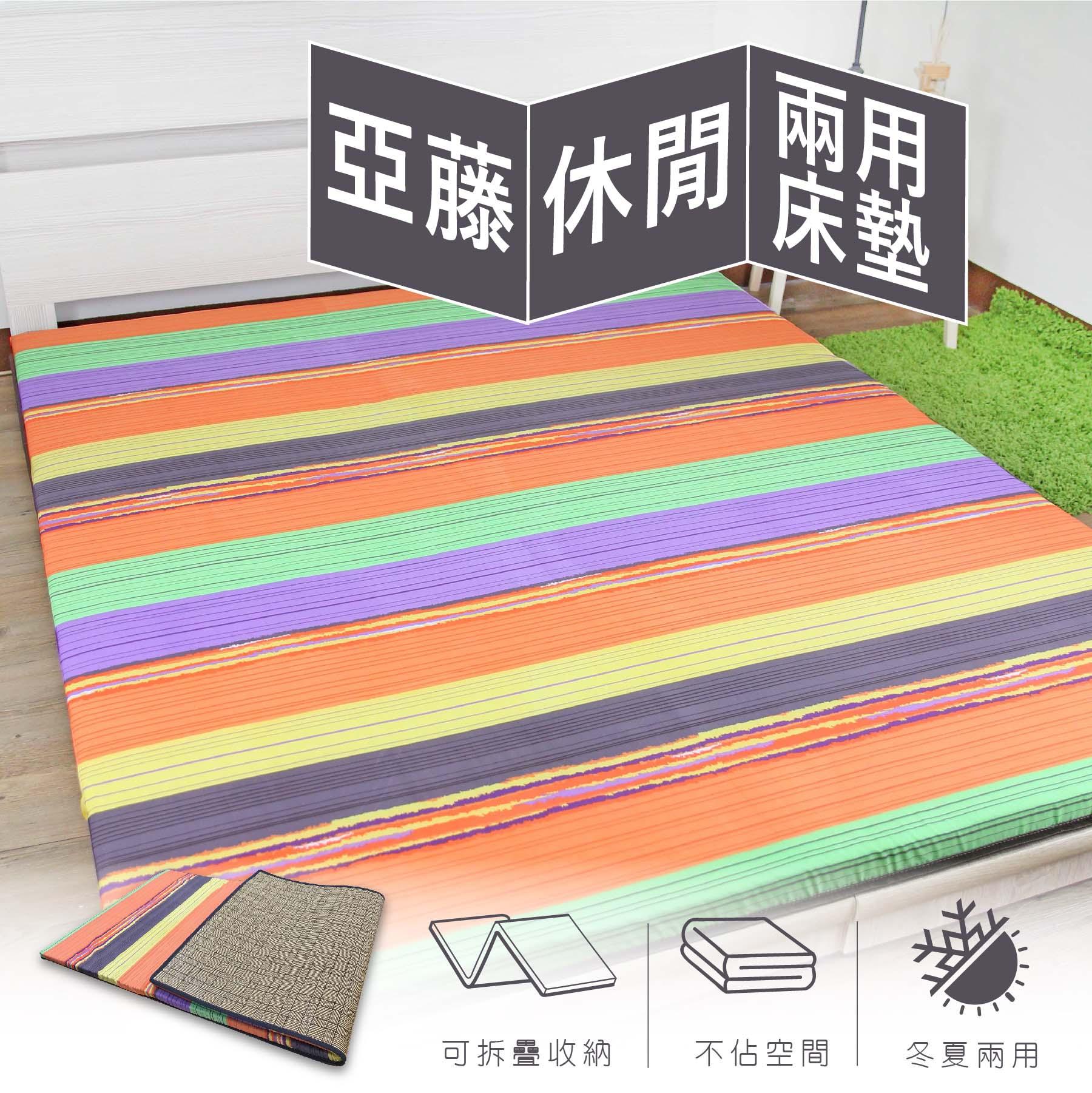 亞藤休閒二用床墊【5x6尺 雙人】( 冬夏兩用 )