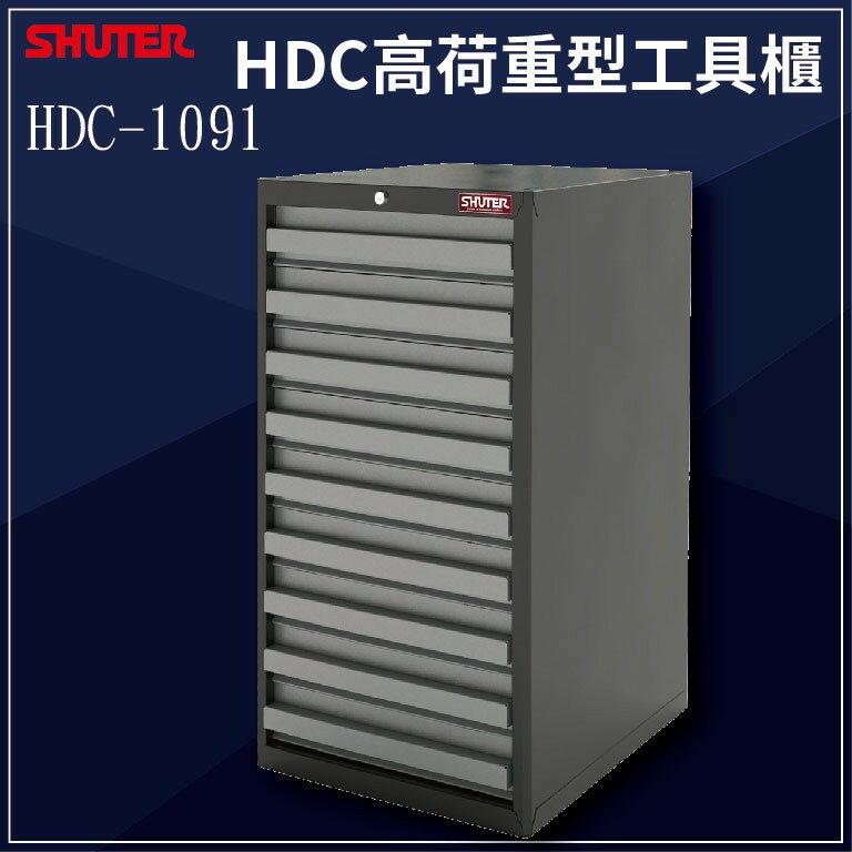 《勁媽媽商城》樹德HDC-1091 HDC高荷重型工具櫃工業/工廠/五金/工具/零件/螺絲/分類櫃/組合櫃/辦公櫃