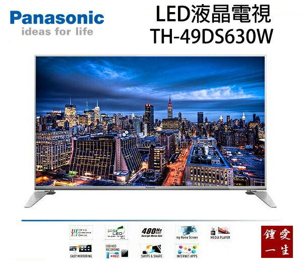 《鍾愛一生》國際牌49吋LED液晶電視+視訊盒 全新機 TH-49DS630W 免運費