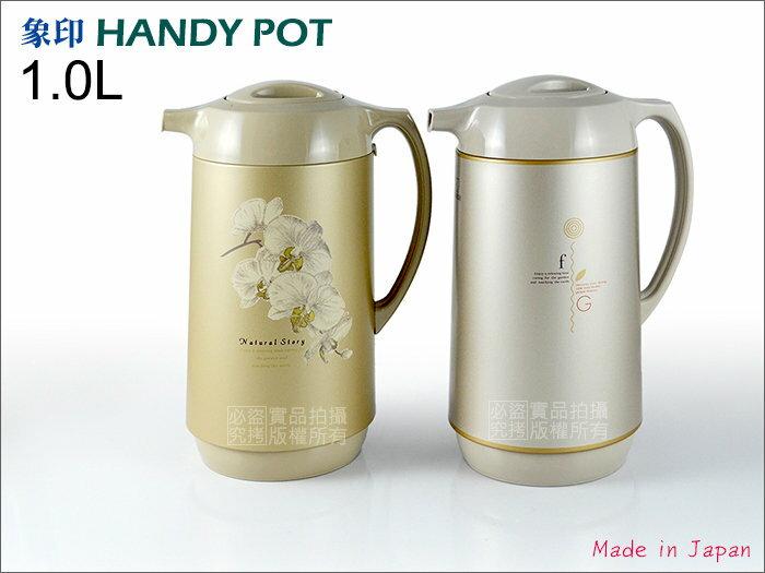 快樂屋? 日本製 象印 ZOUJIRUSHI 玻璃內膽保溫壺 1000cc 兩色/保溫瓶/咖啡壺/熱水壺