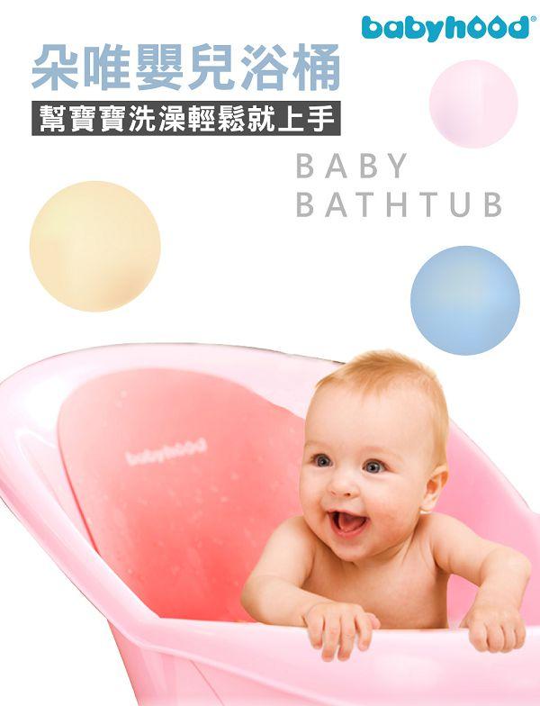 Babyhood 朵唯嬰兒浴桶(藍色 / 粉紅) 送 可愛七星瓢蟲水溫計1個(顏色隨機出貨)  『121婦嬰用品館』 3