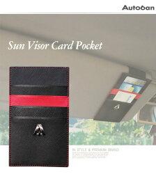 權世界@汽車用品 韓國 Autoban 遮陽板 鬆緊帶固定便利 置物袋 名片卡片收納袋 AW-59