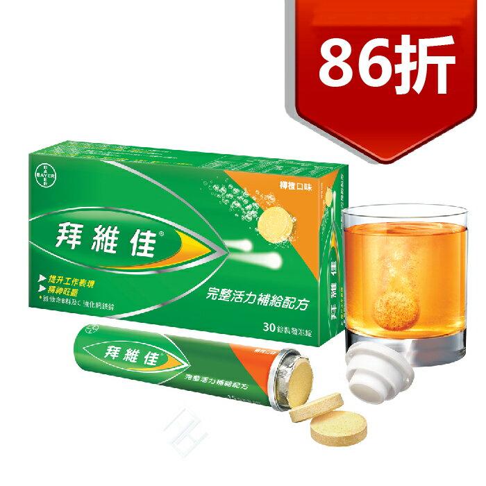 拜維佳水溶性維他命發泡錠B群+C(柳橙口味)30錠/盒 喝的B群發泡錠 維生素C BAYER Berocca