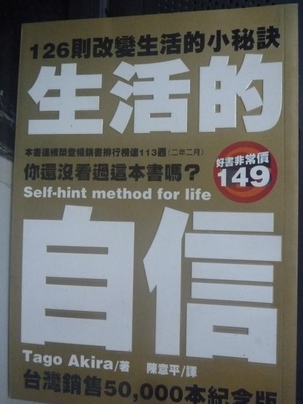 【書寶二手書T9/勵志_HRM】生活的自信_Tago Akira