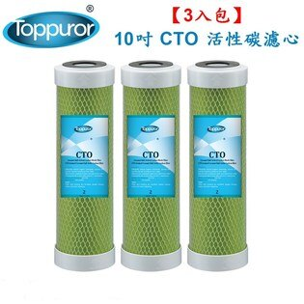 3699shop:泰浦樂Toppuror【3入包】10吋CTO柱狀活性碳濾心
