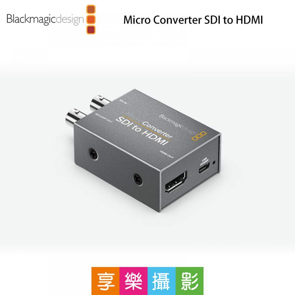 [享樂攝影]Blackmagic BMD Micro Converter SDI to HDMI 迷你轉換器 音頻轉換器 不含wPSU電源線 好攜帶 輕巧 富銘公司貨