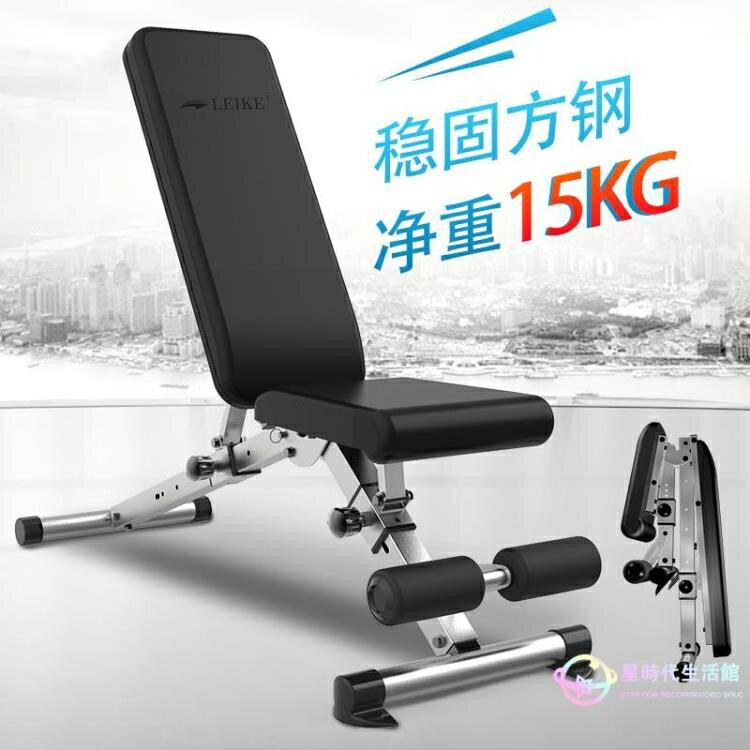 仰臥起坐專業啞鈴凳健身椅家用健身多功能健身器材可折疊臥推凳yj 凯斯盾數位3C 交換禮物 送禮