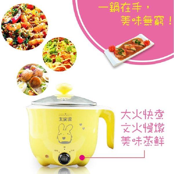 大家源-304不鏽鋼蒸煮兩用美食鍋1LTCY-2727B-黃