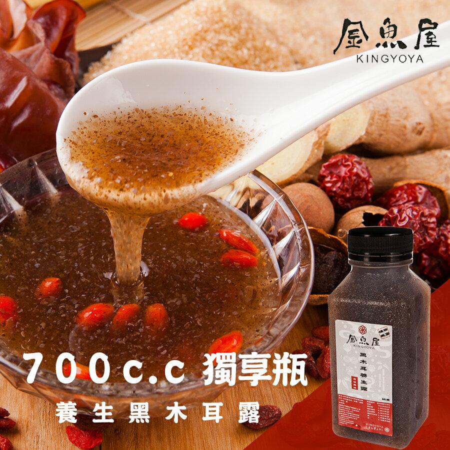 【養生黑木耳露】700cc(1入組)-❤農場直送黑木耳,純手工新鮮熬煮,就是要您喝的健康❤