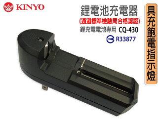 *商檢合格* KINYO 耐嘉 CB-14 高效能 14500 充電鋰電池/CQ-430 鋰電池充電器/智慧型充電器 節能減碳 重複使用/3.7V/3號電池 AAA /電力持久 充電電池/LED 手電..
