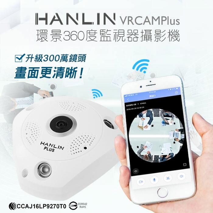 【全館折扣】 環景360度監視器攝影機 升級300萬鏡頭 1536p app監視器 警報式監視器 遠程監視器
