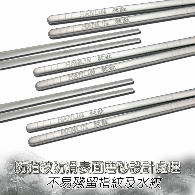HANLIN-Ti99 防燙抗油環保純鈦筷子 環保筷子 高科技純鈦材質 無毒 耐低溫、抗強酸、抗強鹼,以及高強度