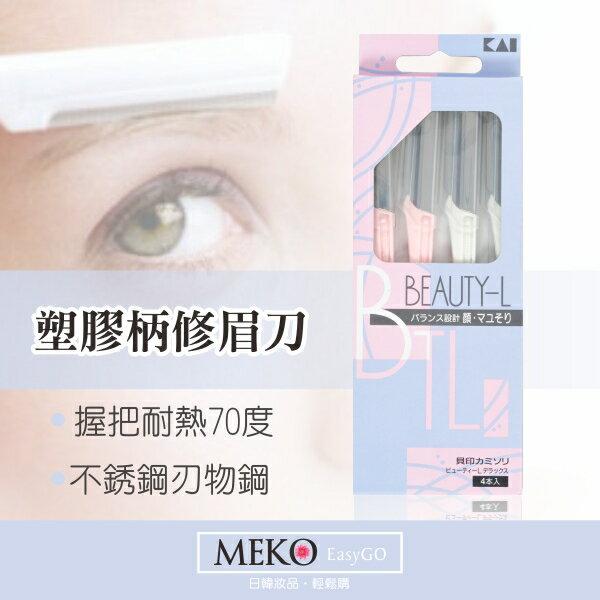 meko美妝生活百貨:【日本貝印】塑膠柄修眉刀(4入粉白)