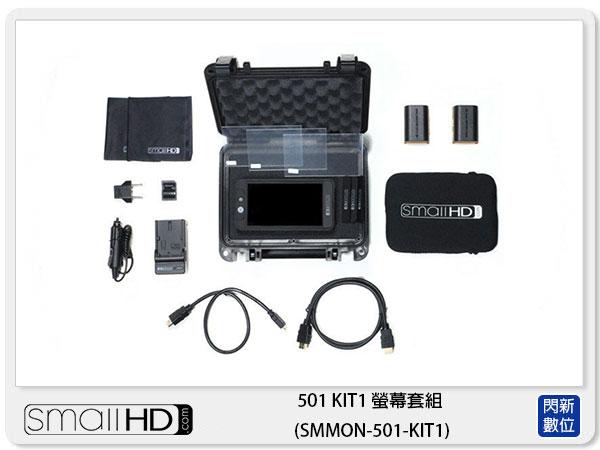 SmallHD501螢幕套組(SMMON-501-KIT1)