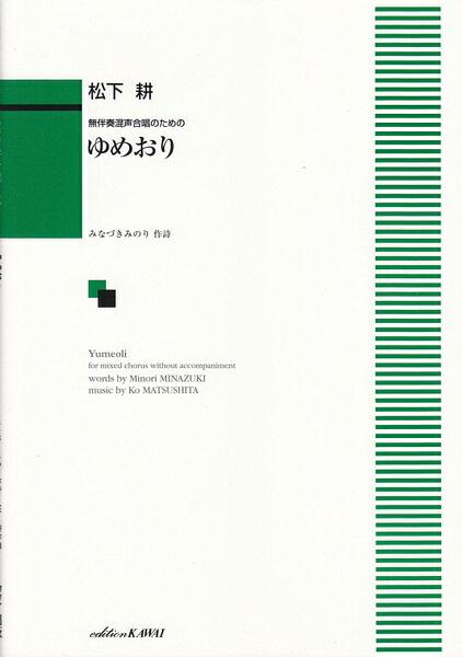 【混聲四部無伴奏合唱譜】松下耕 MATSUSHITA, Ko : Yumeoli for mixed chorus without accompaniment「ゆめおり」(SATB div., SSATBB)