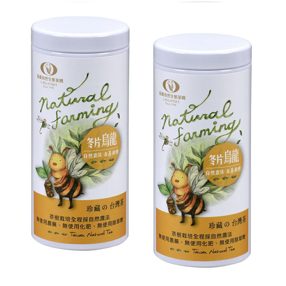【百香】珍藏冬片烏龍茶茶葉100g x 2件組 烏龍茶 100g 百香茶葉