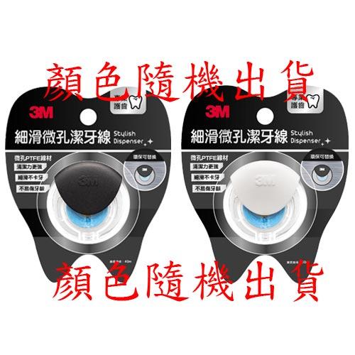 3M細滑微孔潔牙線簡約風格造型單入【顏色隨機出貨】