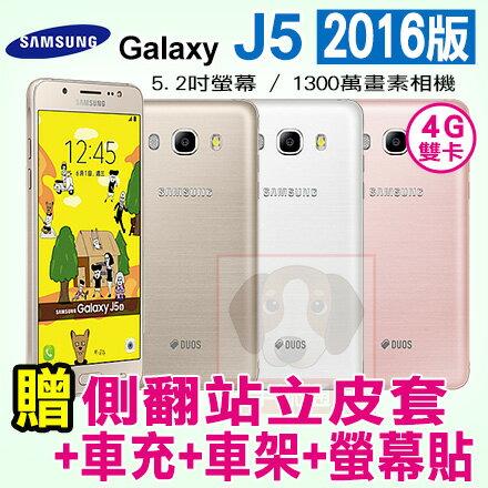 Samsung Galaxy J5 (2016 年新版) 贈側翻站立皮套+車充+車架+螢幕貼 4G 雙卡雙待 智慧型手機