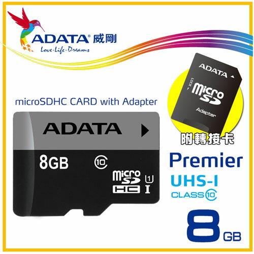 【ADATA 威剛】micro SD/UHS-1 8G記憶卡/小卡