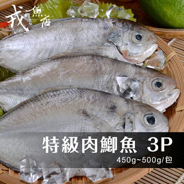 【特級肉鯽魚3P- 450g~500g/包】台灣海域野生捕撈,新鮮直送,肉質甜美、細嫩*戎的魚店*