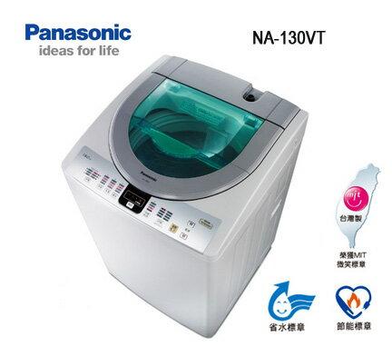 ~含 ~Panasonic 國際牌 NA~130VT~H 13KG大海龍洗衣機 淡瓷灰