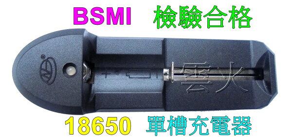 雲火-BSMI合格單槽充電器18650鋰離子電池器專用充電器18650充電器T6L2手電筒頭燈
