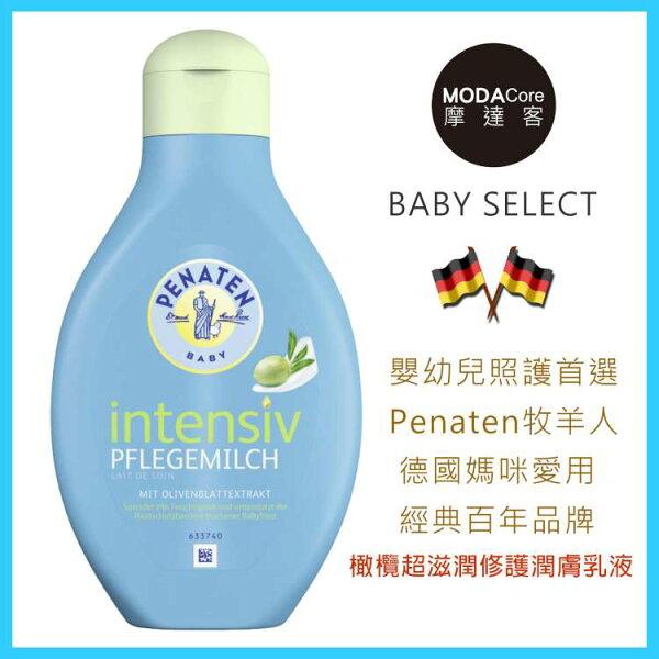 【摩達客BABY】(預購)德國原裝進口Penaten牧羊人嬰幼兒寶寶橄欖超滋潤修護潤膚乳液400ml