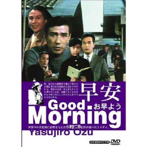 早安 DVD